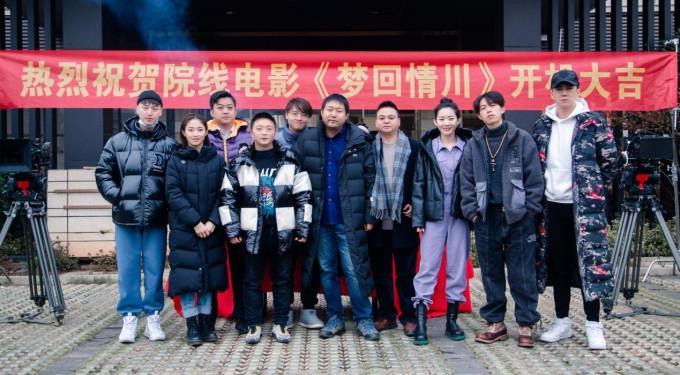 衡阳首部院线电影《梦回情川》今日开机